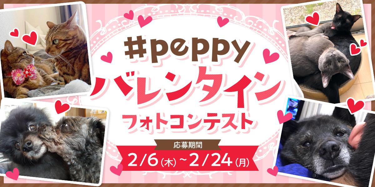 PEPPY フォトコンテスト