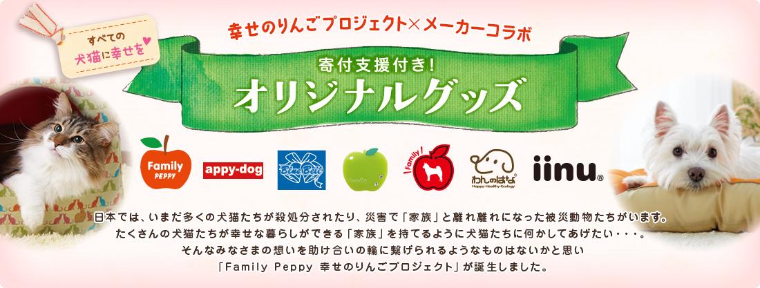 ペット用品通販ペピイの幸せのりんごプロジェクト