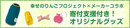 幸せのりんごプロジェクト×メーカーコラボ 寄付支援付き!オリジナルグッズ