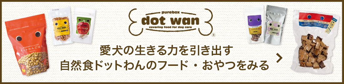 食材をそのままお届け!愛犬の生きる力を引き出す自然食ドットわん