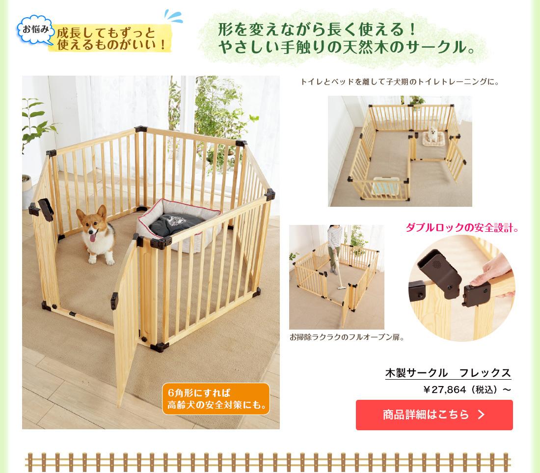 木製サークル フレックス