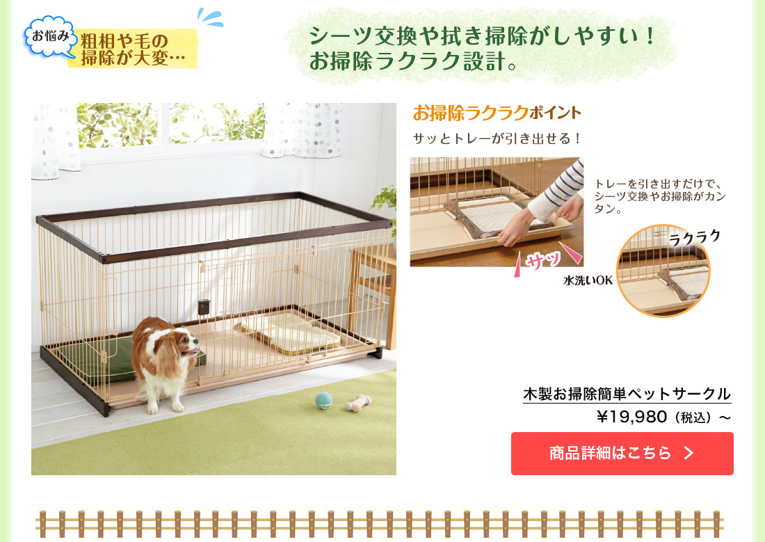 木製お掃除簡単ペットサークル