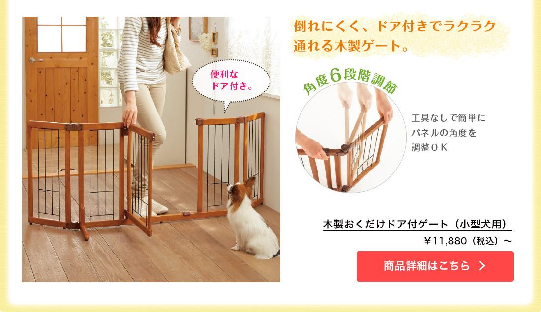 木製おくだけドア付ゲート(小型犬用)