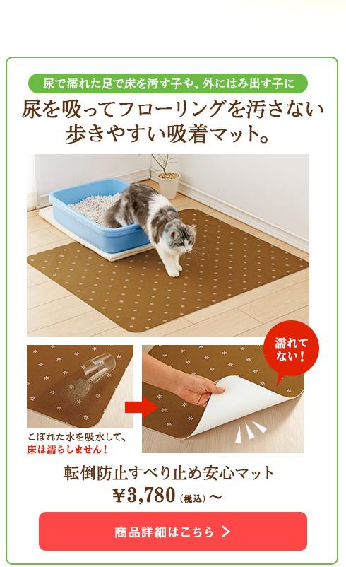 尿を吸ってフローリングを汚さない 歩きやすい吸着マット。