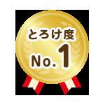 とろけ度no.1