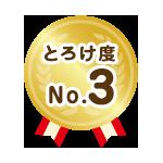 とろけ度no.3