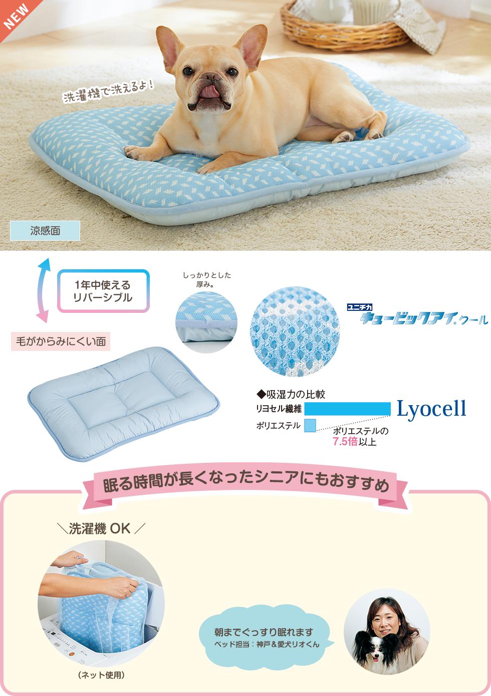 ムレ知らずで洗濯機で洗える!日本製の高品質ベッド。