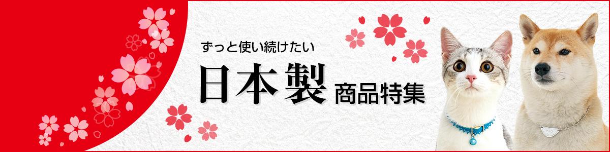 ずっと使い続けたい日本製商品特集