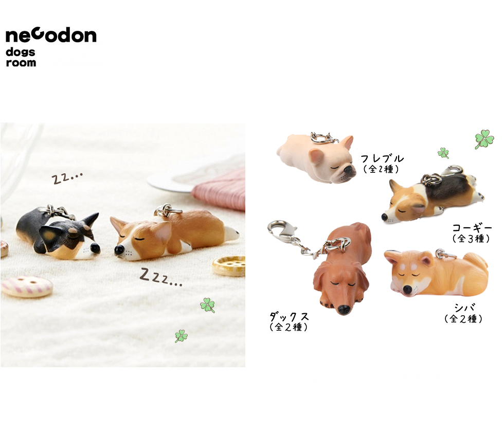dogs roomグッズ
