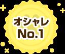 オシャレNo.1