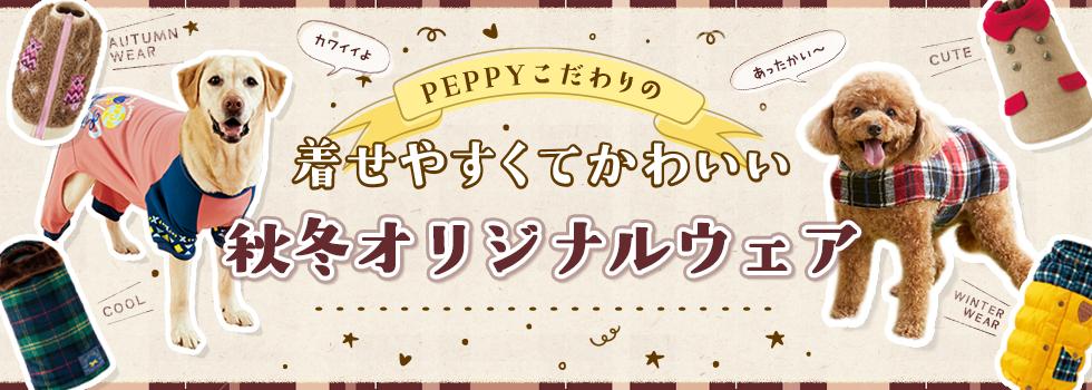PEPPYこだわりの着せやすくてかわいい新作ウェア