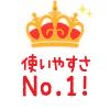 使いやすさ No.1!