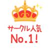 サークル人気 No.1!