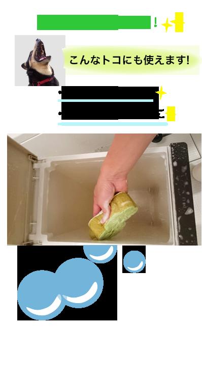 なんと優れた洗浄力!
