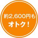 約2,600円オトク!