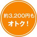 約3,200円もオトク!