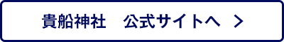 貴船神社 公式サイトへ