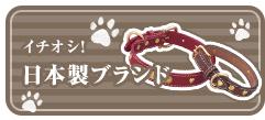 日本製ブランド