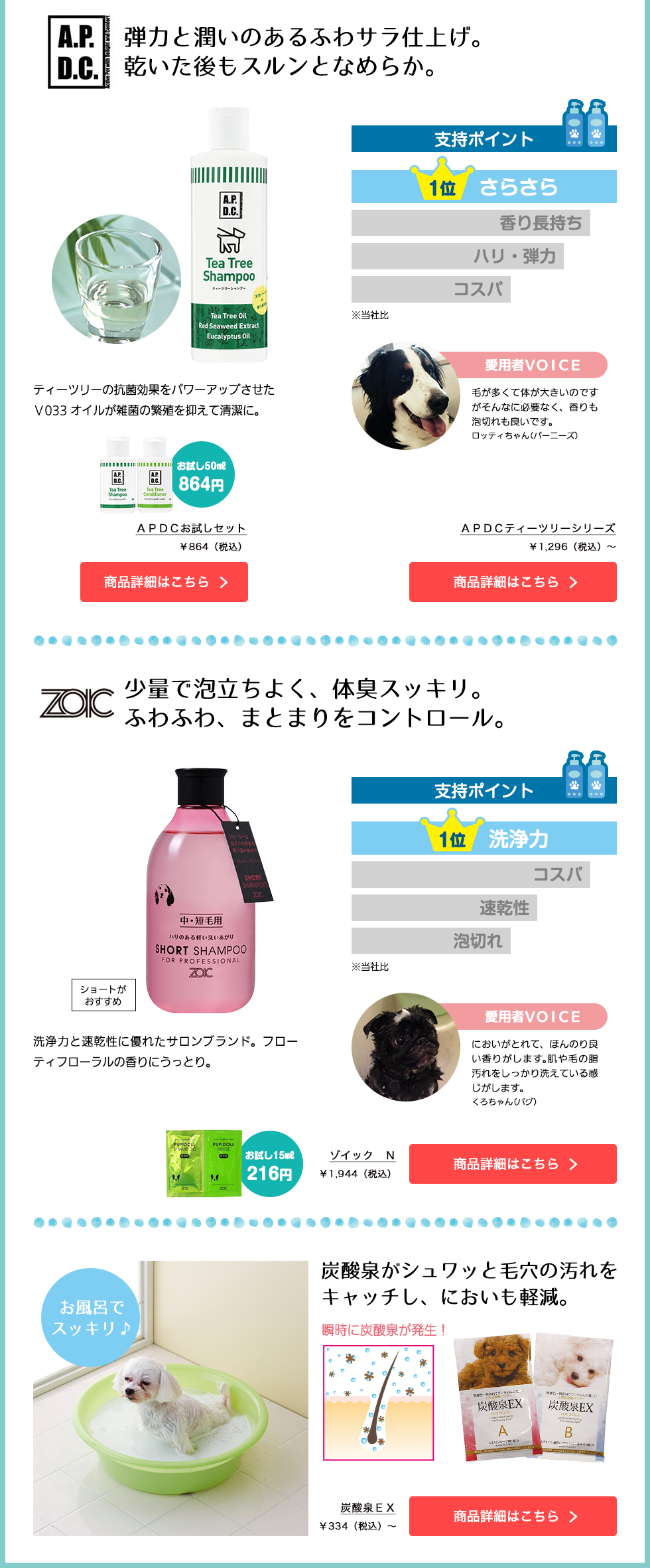 APDC&ゾイック&炭酸泉EX