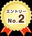 エントリーNo.2