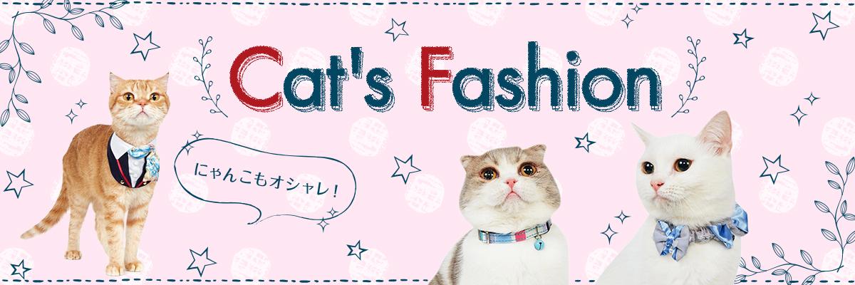 Cats fashionにゃんこもおしゃれ!