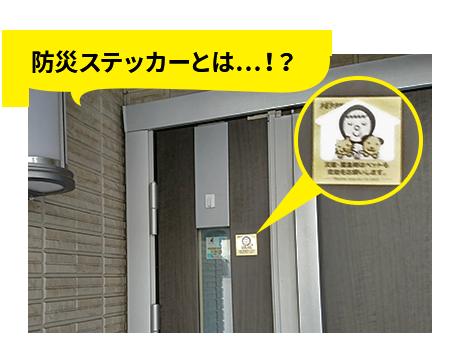 防災ステッカーとは…!?