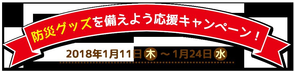 防災グッズを備えよう応援キャンペーン!2018年1月11日(木)~1月24日(水)