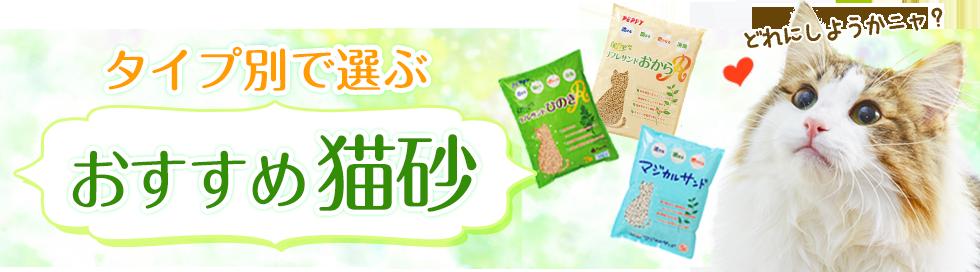 タイプ別で選ぶおすすめ猫砂