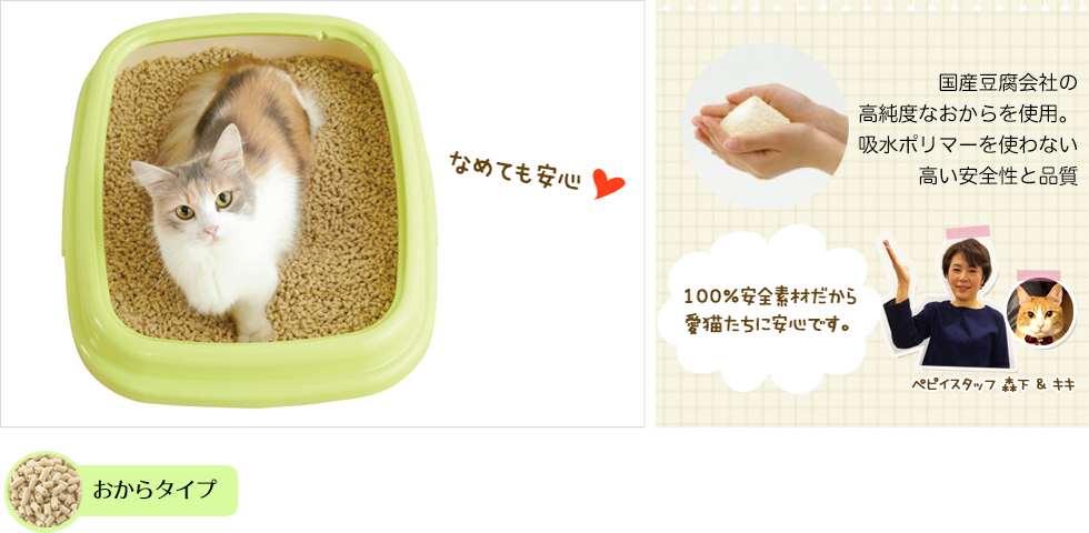 吸水ポリマーを使わず、100%安全素材だから愛猫たちに安心です。