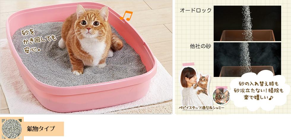砂をかきまわしても愛猫の鼻に詰まる心配がなくて安心。