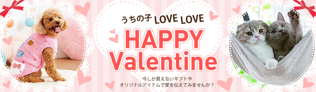うちの子 LOVE LOVE HAPPY Valentine