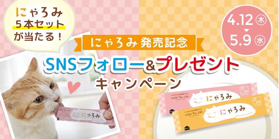 にゃろみ発売記念SNSフォロー&プレゼントキャンペーン