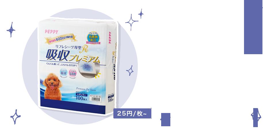 25円/枚~