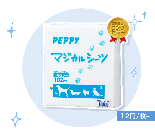 12円/枚~