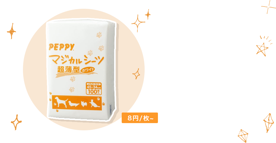 8円/枚~