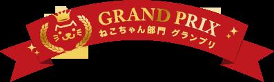 ねこちゃん部門グランプリ