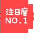 注目度NO.1