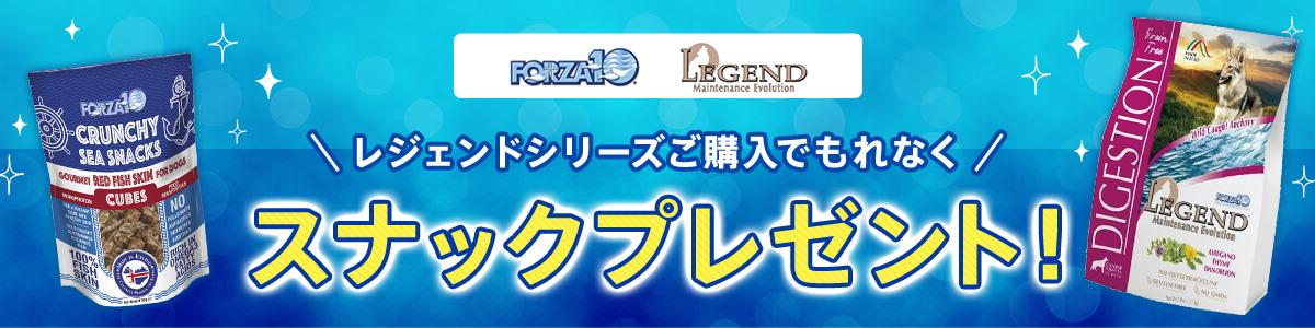 FORZA10レジェンドシリーズご購入でもれなくスナックプレゼント
