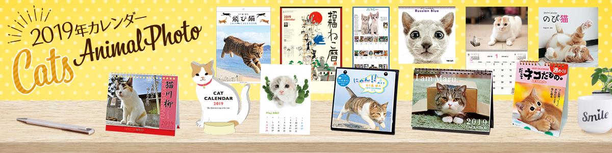猫カレンダーの中でも人気のものをピックアップ!毎月毎日かわいいニャンコと出会える2019年カレンダー