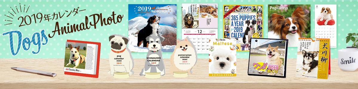 来年のカレンダーはオリジナル?それとも好きな犬種?毎月毎日かわいいワンコと出会える2019年カレンダー