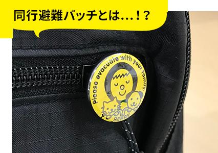 同行避難バッチとは…!?