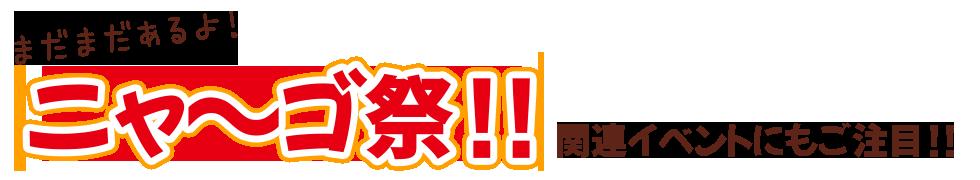 まだまだあるよ!ニャ~ゴ祭!!関連イベントにもご注目!!