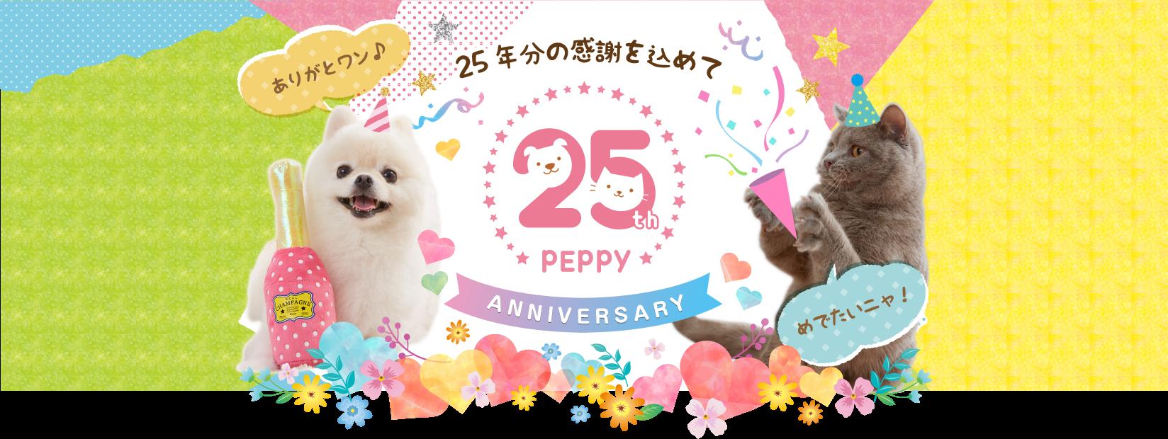 ペピイ25周年記念