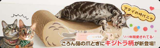 ごろん猫の爪とぎ 限定柄キジトラ