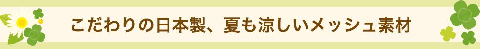 こだわりの日本製で、夏も涼しいメッシュウェア
