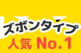 ズボンタイプ人気No.1