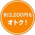 約3,200円オトク!