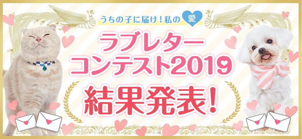 ラブレターコンテスト 2019 結果発表!