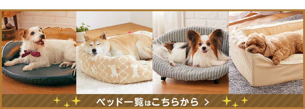ベッド一覧はこちらから