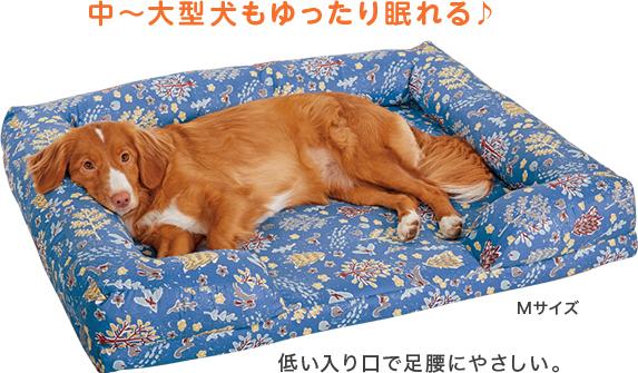 中〜大型犬もゆったり眠れる♪